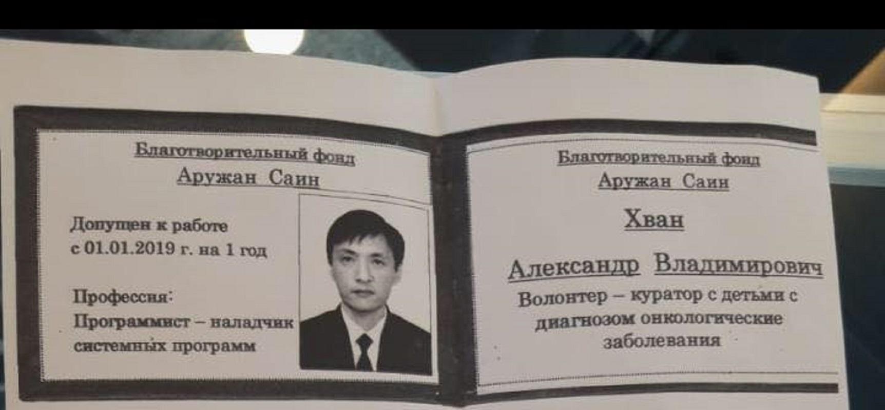 В фонде Аружан Саин предупредили о мошенниках , фото-1