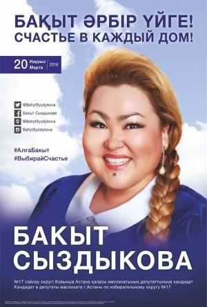 bahit-sizdikova-za-legalizatsiyu-prostitutsii