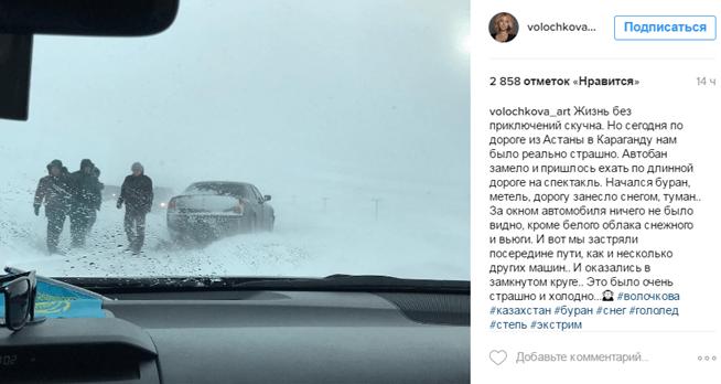 Волочкова угодила в ужасный буран натрассе Астана— Караганда